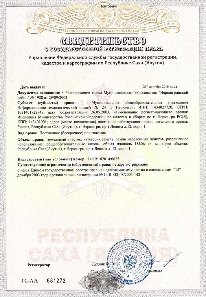 они регистрация прав на недвижимое имущество и сделок с ним красноярск Элвин, начал