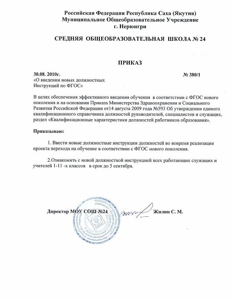 Приказ об утверждение должностных инструкций | riechogo | pinterest.